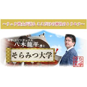 そらみつ大学 入学申込フォーム(クレジット専用)