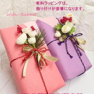 有料ギフトラッピング《和柄 和風のギフト、お正月、お祝いのプレゼントに♡》ゆうパック配送のみ対応‼ ※他の商品と一緒に、ご購入ください。