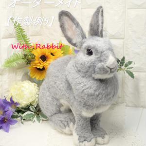 【作製例5】世界で一つの「愛らしうさぎ」(羊毛フェルトOrnament)を作製いたします! With-Rabbit◆ウィズラビット