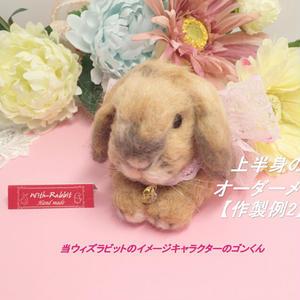 世界で一つの「愛らしうさぎ」(羊毛フェルトOrnament)を作製いたします! With-Rabbit◆ウィズラビット