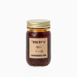 フルヤジ/畑のラー油(大)