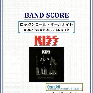キッス (KISS)  / ロックンロール・オールナイト(ROCK AND ROLL ALL NITE)  バンド・スコア(TAB譜) 楽譜