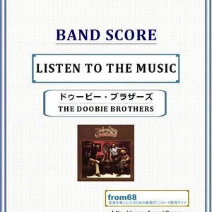 ドゥービー・ブラザーズ(THE DOOBIE BROTHERS)/ LISTEN TO THE MUSIC(リッスン・トゥ・ザ・ミュージック) バンド・スコア(TAB譜) 楽譜