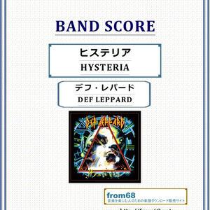 デフ・レパード(DEF LEPPARD)  / ヒステリア(HYSTERIA) バンド・スコア(TAB譜) 楽譜