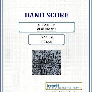クリーム(CREAM ) / クロスロード(CROSSROADS) バンド・スコア(TAB譜) 楽譜