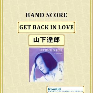 山下達郎 / GET BACK IN LOVE バンド・スコア(TAB譜)  楽譜