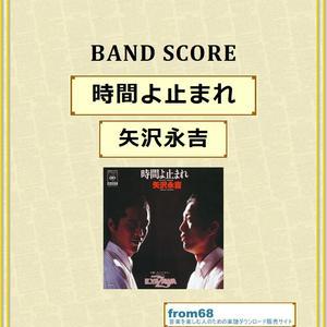 矢沢永吉 / 時間よ止まれ バンド・スコア (TAB譜)  楽譜
