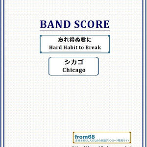 シカゴ (Chicago)  / 忘れ得ぬ君に(Hard Habit to Break) バンド・スコア(TAB譜)