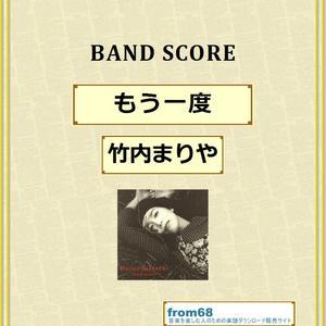 竹内まりや  /  もう一度  バンド・スコア (TAB譜)  楽譜