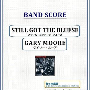 ゲイリー・ムーア (GARY MOORE) / スティル・ゴット・ザ・ブルース(STILL GOT THE BLUESE) バンド・スコア(TAB譜) 楽譜