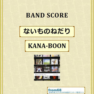 KANA-BOON / ないものねだり バンド・スコア (TAB譜) 楽譜
