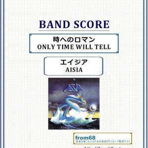 エイジア(AISIA)  / 時へのロマン(ONLY TIME WILL TELL) バンド・スコア(TAB譜)