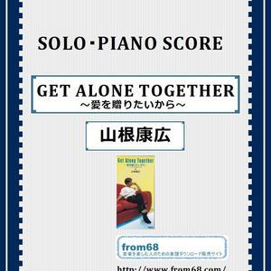 GET ALONE TOGETHER ~愛を贈りたいから~ / 山根康広 ピアノ・ソロ 楽譜