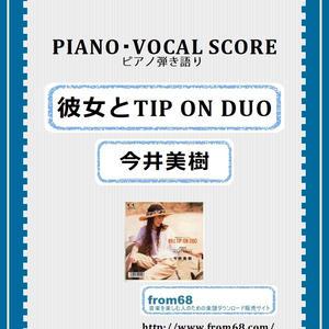 今井美樹 / 彼女とTIP ON DUO ピアノ弾き語り 楽譜