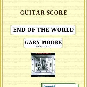 ゲイリー・ムーア (GARY MOORE) / END OF THE WORLD ギター・スコア(TAB譜) 楽譜