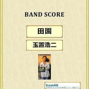玉置浩二 / 田園 バンド・スコア(TAB譜) 楽譜