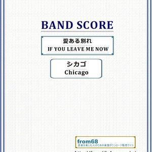 シカゴ (Chicago)  / IF YOU LEAVE ME NOW (愛ある別れ) バンド・スコア(TAB譜) 楽譜