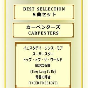 【5曲セット】カーペンターズ(CARPENTERS)  BEST  SELLECTION  楽譜