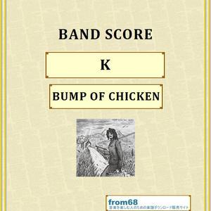 BUMP OF CHICKEN(バンプ・オブ・チキン) /  K  バンド・スコア(TAB譜) 楽譜