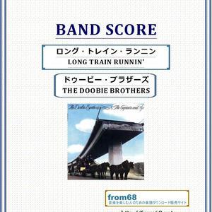 ドゥービー・ブラザーズ(THE DOOBIE BROTHERS)/ ロング・トレイン・ランニン(LONG TRAIN RUNNIN') バンド・スコア(TAB譜) 楽譜