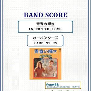 カーペンターズ(CARPENTERS)/ 青春の輝き(I NEED TO BE LOVE) バンド・スコア(TAB譜) 楽譜