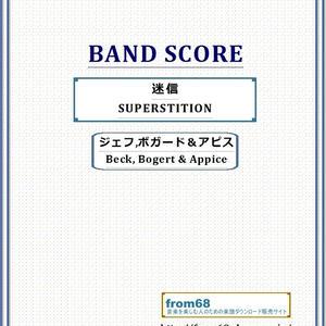 ベック,ボガード&アピス(JEFF BECK) / 迷信(SUPERSTITION)  バンド・スコア(TAB譜)  楽譜