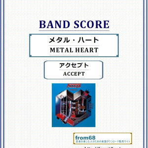 アクセプト (ACCEPT) /  メタル・ハート(METAL HEART)  バンド・スコア(TAB譜)  楽譜