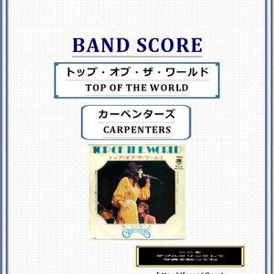 カーペンターズ(CARPENTERS)/ トップ・オブ・ザ・ワールド(TOP OF THE WORLD) バンド・スコア(TAB譜) 楽譜