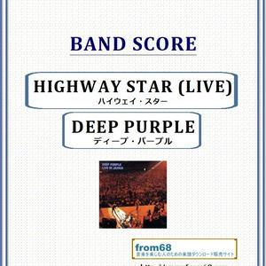 ディープ・パープル(DEEP PURPLE)  / ハイウェイ・スター(HIGHWAY STAR)  LIVE バンド・スコア(TAB譜) 楽譜