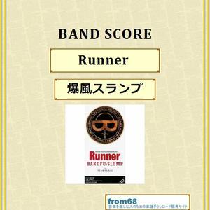 爆風スランプ / Runner   バンド・スコア(TAB譜)  楽譜