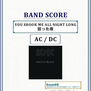 AC / DC  / YOU SHOOK ME ALL NIGHT LONG (狂った夜)  バンド・スコア(TAB譜) 楽譜