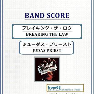 ジューダス・プリースト(JUDAS PRIEST) / ブレイキング・ザ・ロウ(BREAKING THE LAW) バンド・スコア 楽譜