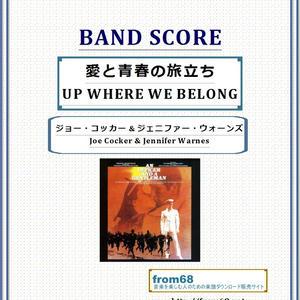愛と青春の旅立ち (UP WHERE WE BELONG) / ジョー・コッカー & ジェニファー・ウォーンズ バンド・スコア(TAB譜)  楽譜