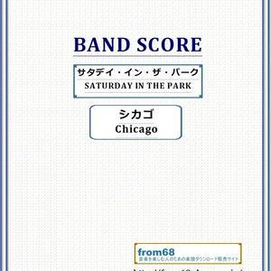 シカゴ (Chicago) /サタデイ・イン・ザ・パーク(Saturday in the Park) バンド・スコア(TAB譜)