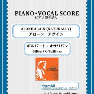 アローン・アゲイン(ALONE AGAIN NATURALLY) / ギルバート・オサリバン(Gilbert O'Sullivan)  ピアノ弾き語り 楽譜