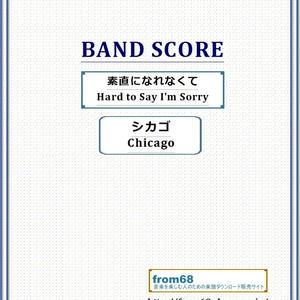 シカゴ (Chicago) /素直になれなくて(Hard to Say I'm Sorry) バンド・スコア(TAB譜)