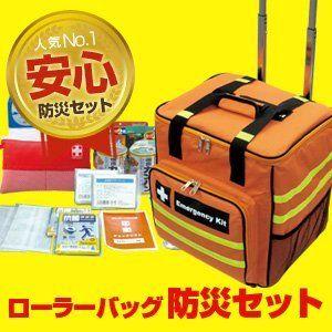 【送料無料】ラビンローラーバッグ防災サバイバルセット