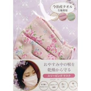【送料無料】スリーピングマスク エレガントローズ ピンク フリーサイズ 1枚入
