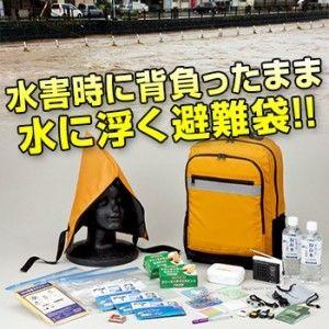 【送料無料】スターリングクラブ 浮くリュック 防災セット7years