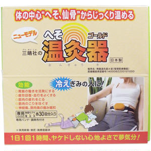 【送料無料】へそ温灸器ゴールド (胃腸温灸器A型)