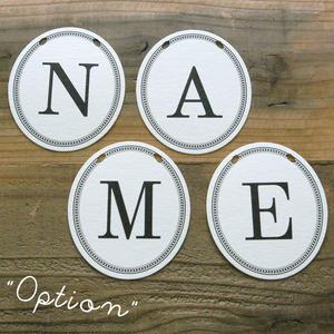OPTION お名前1文字追加