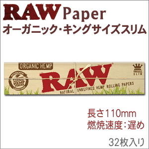 RAW オーガニック キングサイズスリム(32枚入り)