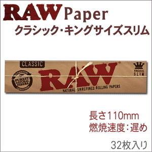 RAW  クラシック キングサイズスリム(32枚入り)