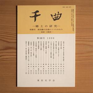 千曲 郷土の研究 100号