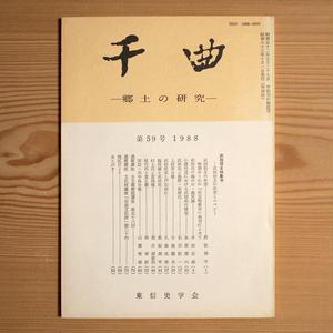 千曲 郷土の研究 59号