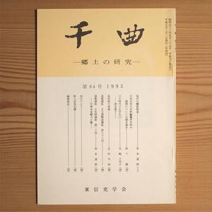 千曲 郷土の研究 84号