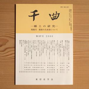 千曲 郷土の研究 107号 《特集号 寛保の大水害について》