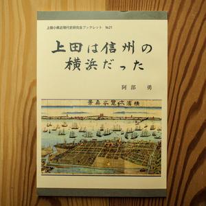 上田は信州の横浜だった