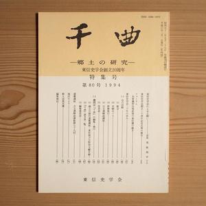 千曲 郷土の研究 80号