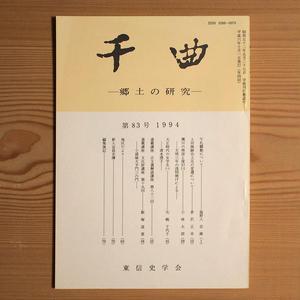 千曲 郷土の研究 83号